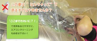 エアコンクリーニング エアコンのお掃除もミヤタケにお任せ下さい!